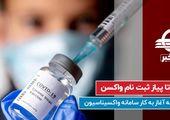 سیر تا پیاز ثبتنام واکسن