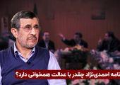 پاسخ احمدی نژاد به نامزدی مجدد برای ریاست جمهوری