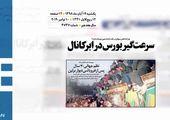روزنامه 19آبان1398