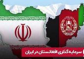سرمایهگذاری افغانستان در ایران