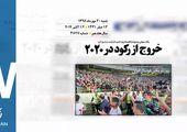 روزنامه 20مهر1398