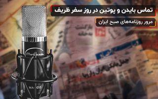تماس بایدن و پوتین در روز سفر ظریف