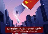 مأموریت بایدن در برابر ایدئولوژی چینی