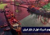 تراز تجاری ایران و چین