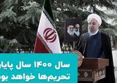 روحانی: سال 1400 سال پایان تحریم ها خواهد بود