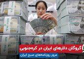 گروگان دلارهای ایران در کره جنوبی