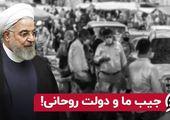 جیب ما و دولت روحانی
