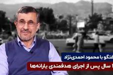 ناگفتههای احمدینژاد از هدفمندی یارانهها