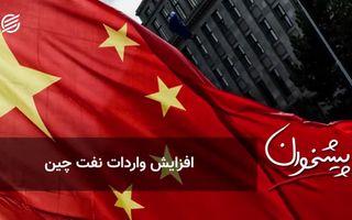 افزایش واردات نفت چین