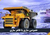 خصوصی سازی در بخش معدن