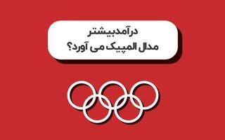 درآمد بیشتر است که مدال المپیک میآورد؟