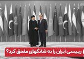 رئیسی ایران را به شانگهای ملحق کرد
