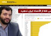 آدرس غلط از اقتصاد ایران ندهید