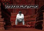 هزینه خروج آمریکا از بازار فرش ایران