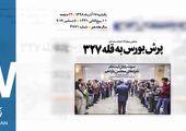 روزنامه 17آذر1398