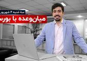 پاس گل حقوقیها به بورس