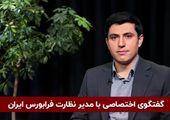 سلیقهای رفتار نمیکنیم! / گفتگوی اختصاصی با سروش خواجه حقوردی، مدیر نظارت فرابورس ایران
