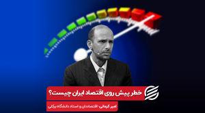 خطر پیش روی اقتصاد ایران چیست ؟