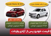 قیمت خودرو پس از آزادی واردات
