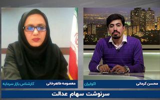 تحلیل بورس ایران : بررسی سهام عدالت (بخش اول)