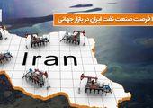 15 فرصت صنعت نفت ایران در بازار جهانی
