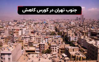 جنوب تهران در کورس کاهش قیمت مسکن