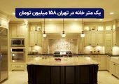 یک متر خانه در تهران ۱۵۸ میلیون تومان