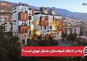 چه در انتظار انبوهسازان شمال تهران است؟