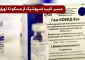 واکسن روسی در ایران: مسیر تایید اسپوتنیک از مسکو تا تهران