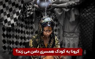 چرا شیوع کرونا باعث ازدواج اجباری میلیون ها کودک خواهد شد؟