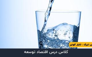 قسمت بیست و ششم - اهمیت اقتصادی آب