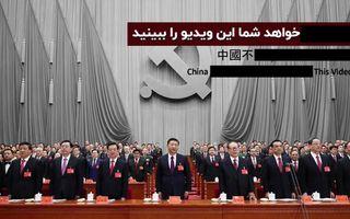 چین نمیخواهد شما این ویدیو را ببینید