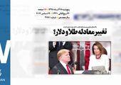 روزنامه 28آذر1398