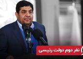 نفر دوم دولت رئیسی
