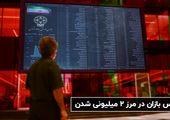 بورس بازان در مرز 2 میلیونی شدن