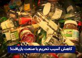 کاهش آسیب تحریم با صنعت بازیافت