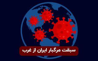 سبقت مرگبار ایران از غرب