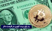 رد پای بیت کوین در قیمت دلار
