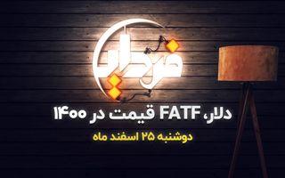 ارتباط دلار و FATF در سال 1400
