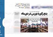 روزنامه 1بهمن1398