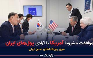 موافقت مشروط آمریکا با آزادی پولهای ایران