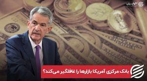 بانک مرکزی آمریکا بازارها را غافلگیر میکند؟