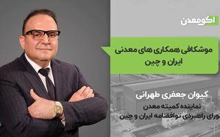 موشکافی همکاری های معدنی ایران و چین