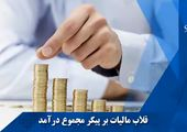 3 راهکار بهبود اجرای قانون مالیات بر مجموع درآمد