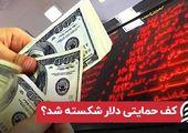 کف حمایتی دلار شکسته شد؟