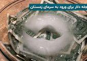 عجله دلاربرای ورود به سرمای زمستان