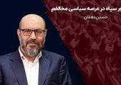 با حضور سپاه در عرصه سیاسی مخالفم