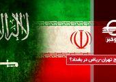 صلح تهران-ریاض در بغداد؟