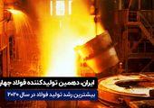 ایران در رتبه دهم فولاد جهان