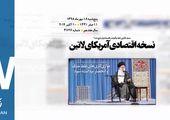 روزنامه 18مهر1398